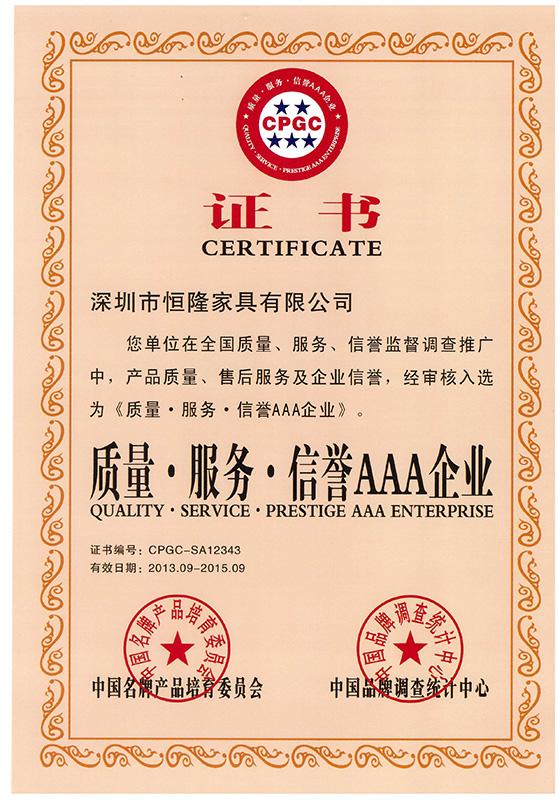 3A企业证书